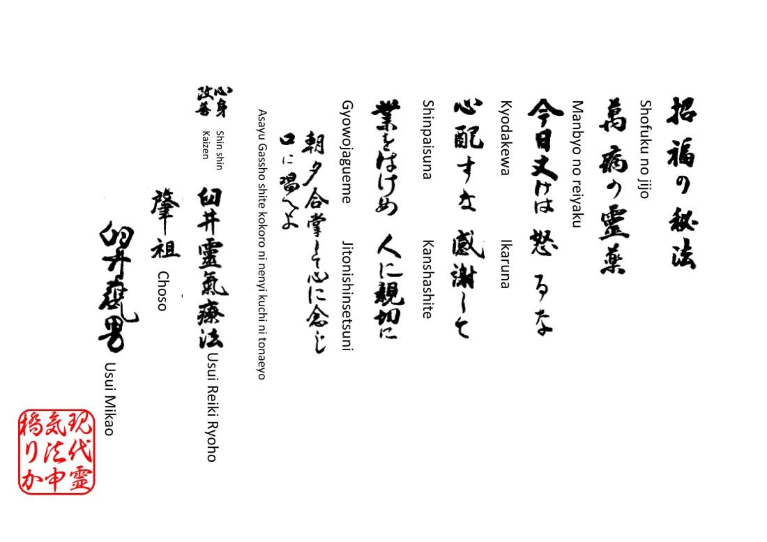 Gokai transcrito con sello