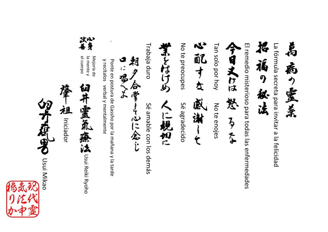 Gokai transcrito.jpg castellano con sello